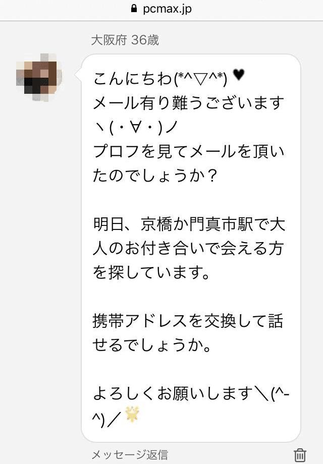 PCMAXの人妻からのメッセージ