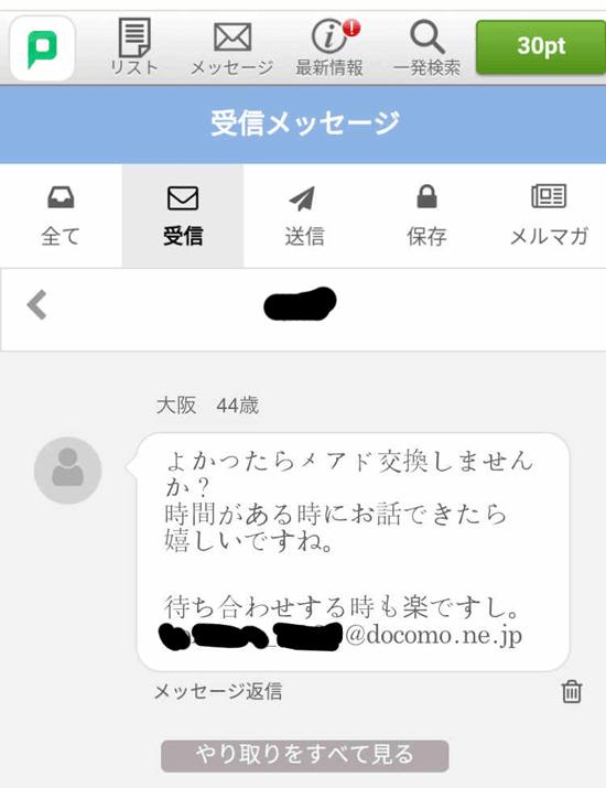 PCMAXで熟女からの返信