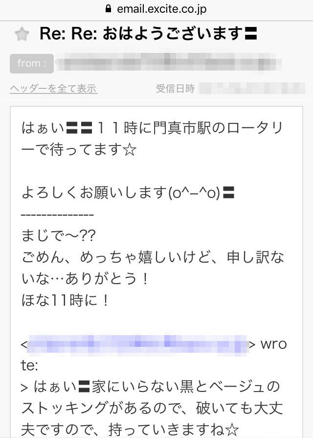 大阪門真で主婦と待ち合わせの連絡