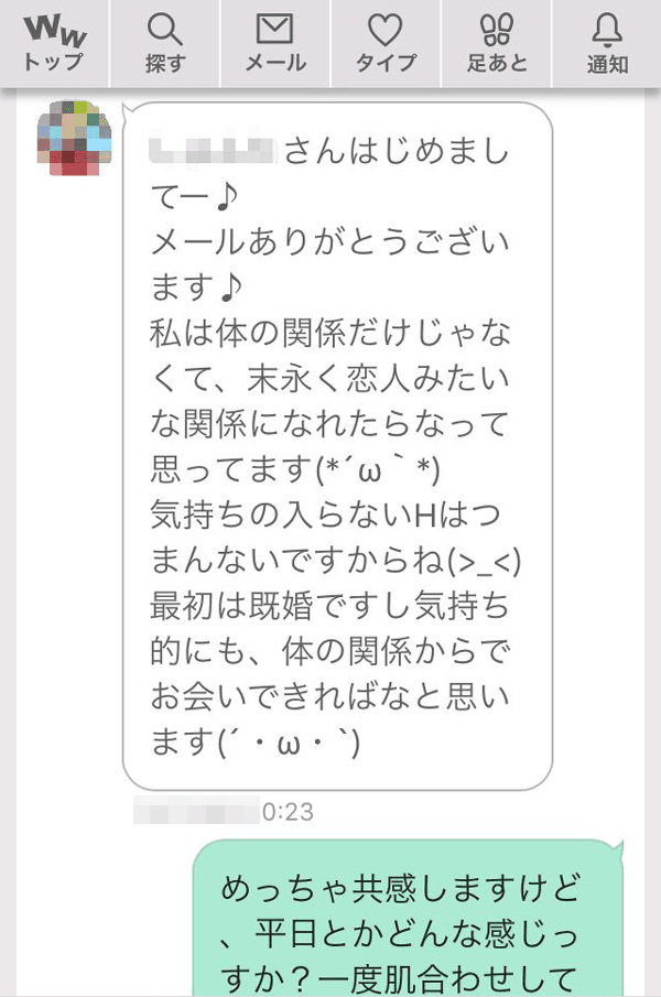 大阪の人妻からの返信メッセージ