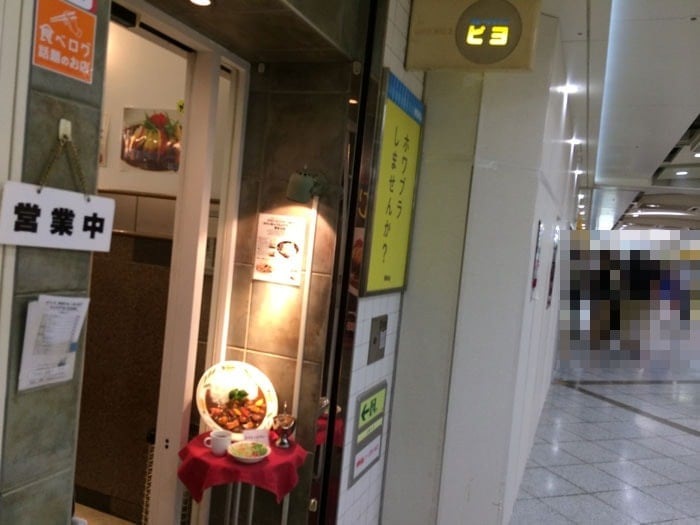 梅田のカレーハウスピヨ