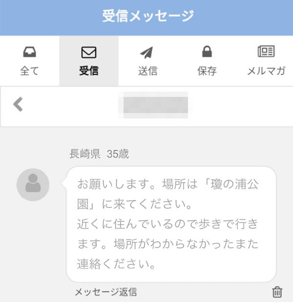 長崎駅近くで待ち合わせの約束