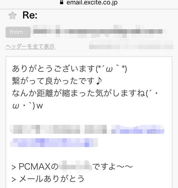 元ヤンシンママとのメール