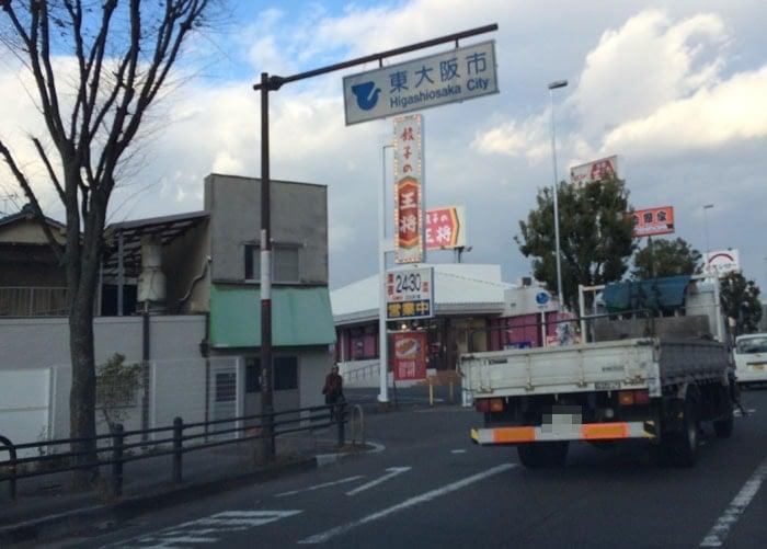 東大阪市内の風景