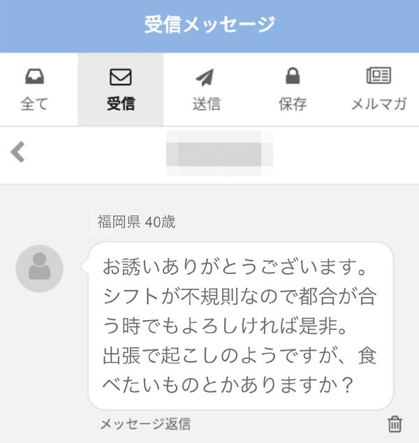 福岡の熟女とPCMAXでメッセージ交換