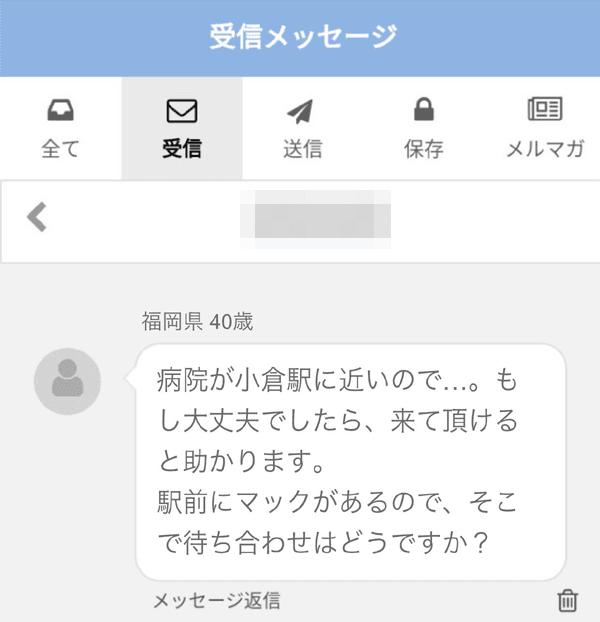 福岡近くの小倉駅で待ち合わせの約束
