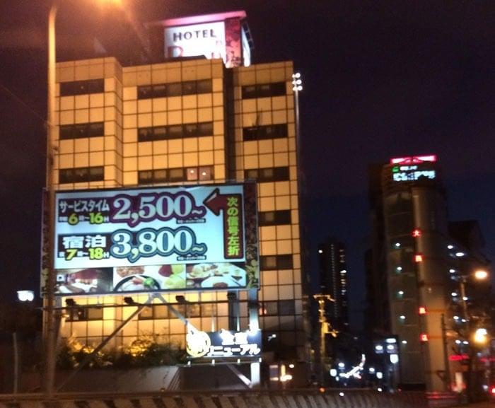 新大阪のラブホテル