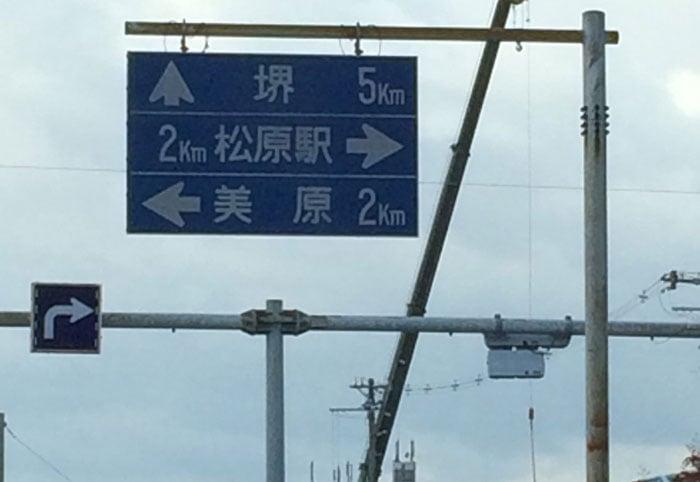 大阪南部の標識