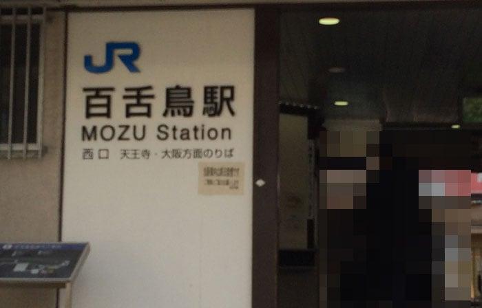JR百舌鳥駅で巨乳主婦と待ち合わせ