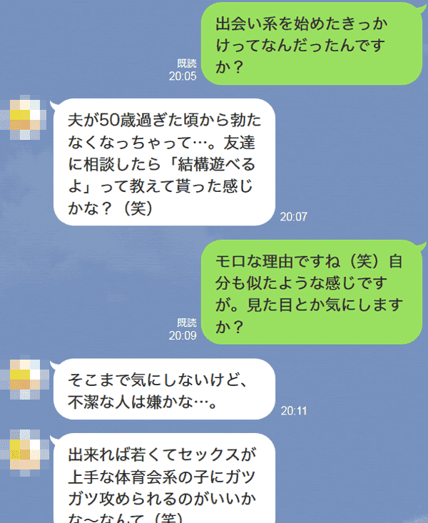 PCMAXの人妻とLINEで恋愛トーク