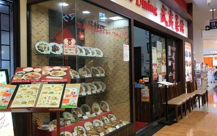 イオンの中華料理店