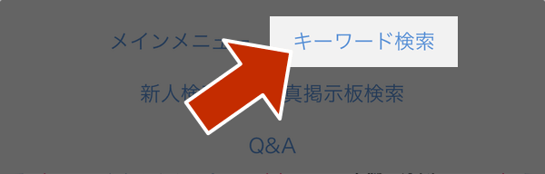 PCAMXキーワード検索(プロフ)リンク