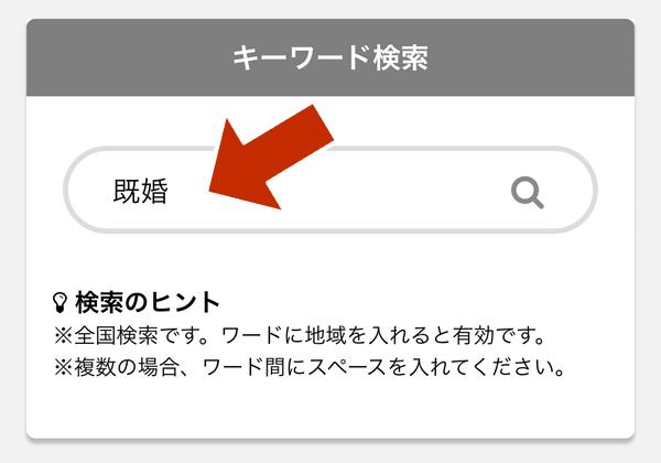 PCAMXキーワード検索