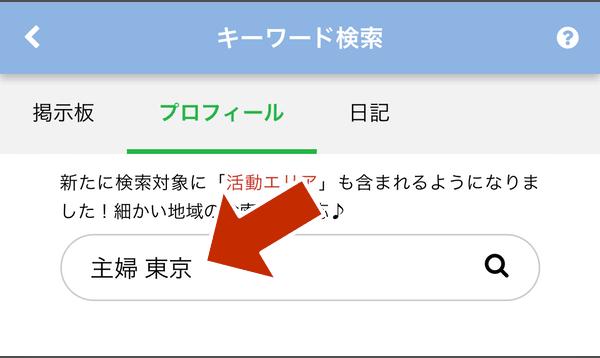 PCAMXキーワード検索(プロフ)ページ