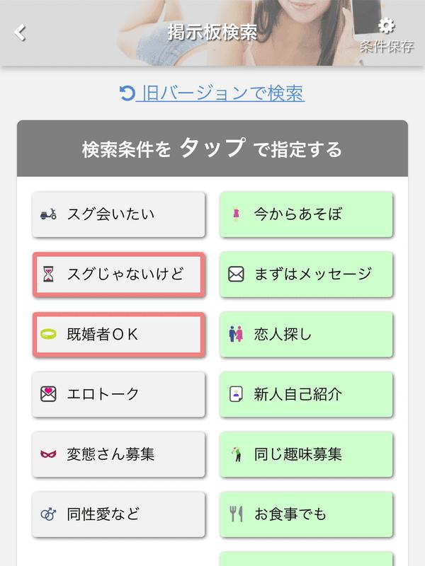 PCMAX掲示板カテゴリ選択画面