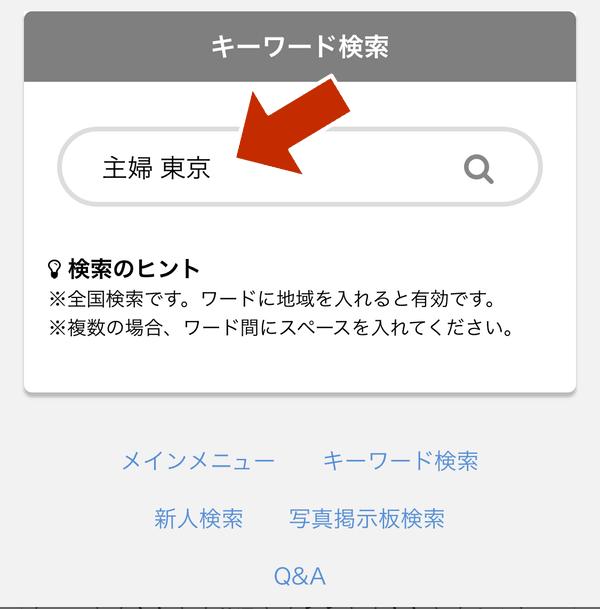 PCMAXキーワード検索画面