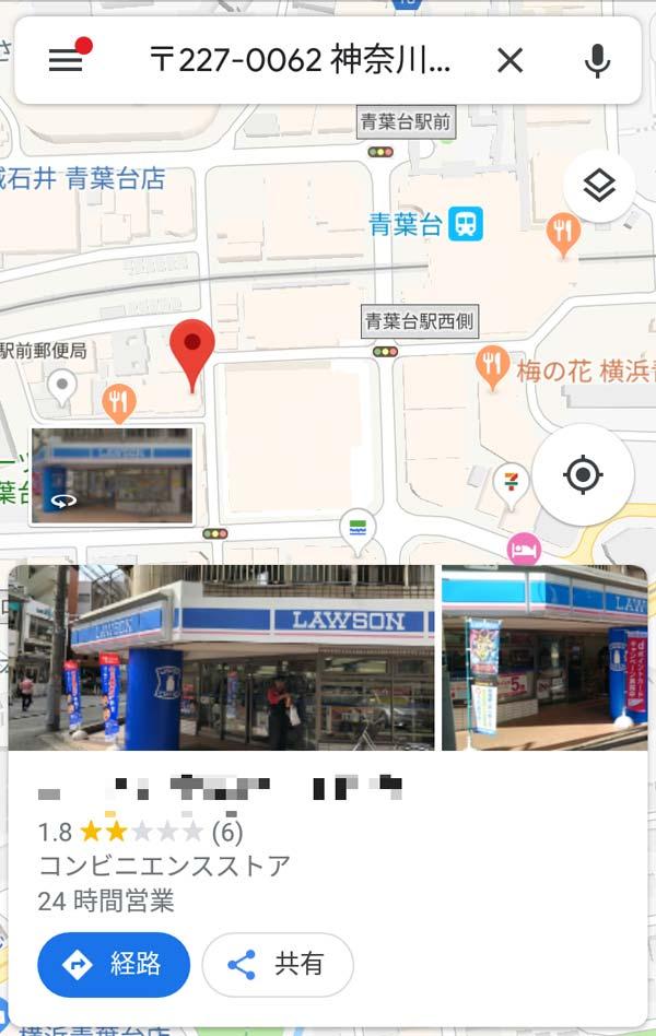 googleマップのスクショ2