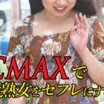 PCMAXで人妻熟女をセフレにする方法!ポイントはプロフの充実にあり