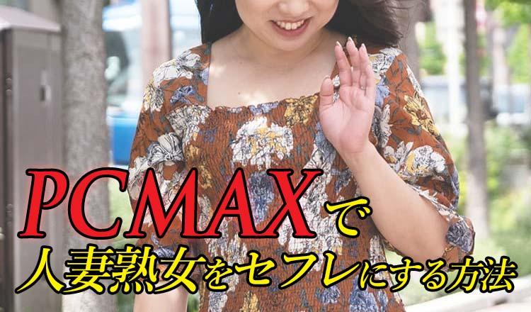 PCMAXで人妻熟女と出会ってセフレにする方法がこれだ