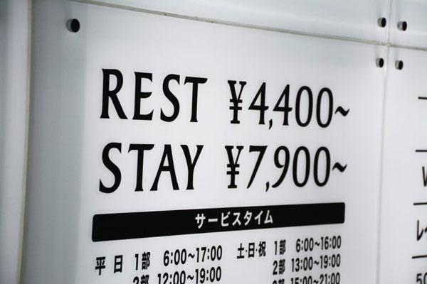 ラブホテルの看板