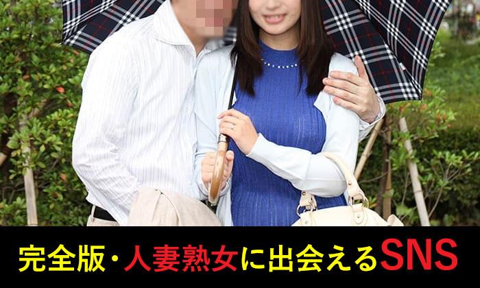 人妻熟女に出会えるSNS!