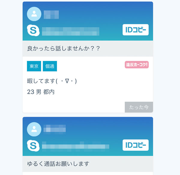 Skype掲示板