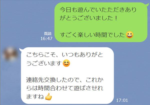 ママ友とのLINE1