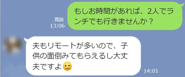 ママ友とのLINE2